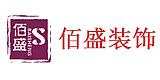 中山市佰盛装饰设计工程有限公司