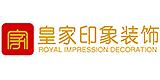 深圳皇家印象装饰设计工程有限公司