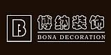 内蒙古博纳装饰工程有限公司