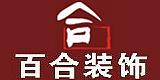 吉林省百合装饰工程有限公司