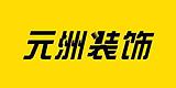 北京元洲装饰有限责任公司