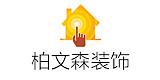 深圳市柏文森建筑装饰设计工程有限公司