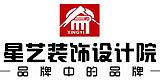 广东星艺装饰集团设计研究院有限公司