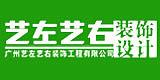 广州艺左艺右装饰工程有限公司