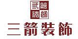 上海三箭装有限公司温州分公司
