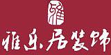 中山市雅乐居装饰设计工程有限公司