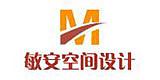 上海敏安建筑装饰设计有限公司