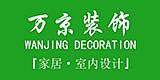 广州万京装饰工程有限公司