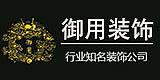 广州御用装饰工程有限公司