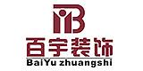 上海百宇建筑工程有限公司