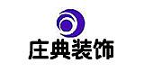 北京庄典装饰长春华美公司