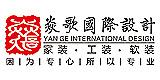焱歌国际设计
