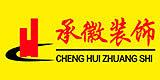 上海承徽建筑装潢工程有限公司
