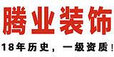 温州腾业装饰设计工程有限公司