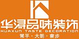 东莞市大朗华浔品味装饰设计工程有限公司
