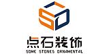 深圳市点石装饰工程有限公司