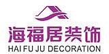 湛江市海福居装饰工程有限公司