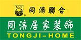 上海同济居家装饰有限公司