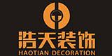 深圳市浩天装饰设计工程有限公司