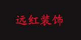 金华远红装饰有限公司