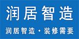 苏州润居智造工程股份有限公司
