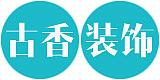福州古香装饰设计工程有限公司