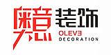 重庆奥和意装饰设计工程有限公司