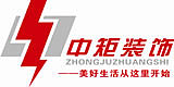 重庆中矩装饰工程有限公司
