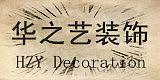 华之艺装饰工程有限公司