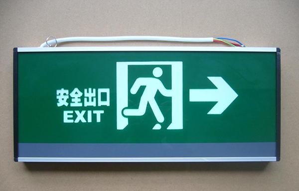 疏散指示灯